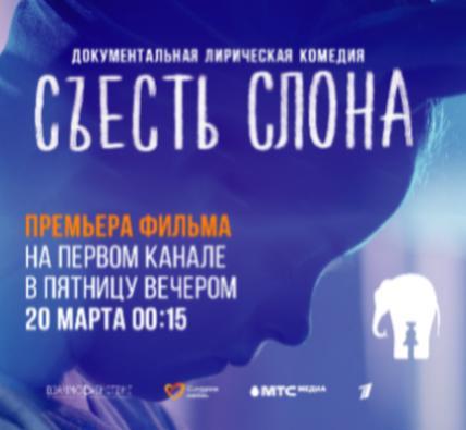 Выпускники МШК сняли документальную лирическую комедию «Съесть слона» о приключениях молодых актеров инклюзивного театра